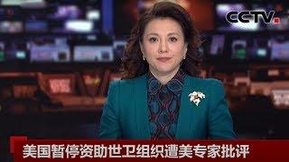 [中国新闻] 美国暂停资助世卫组织遭美专家批评 | CCTV中文国际