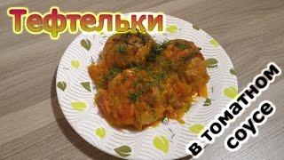 Тефтели в томатном соусе. Тефтели с рисом. Тефтели в духовке. Видео - рецепт