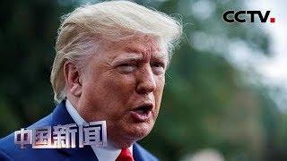 [中国新闻] 特朗普说将考虑就弹劾调查提供证词   CCTV中文国际