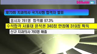 치과전문지 세미나비즈 온라인 뉴스(20210207_02…
