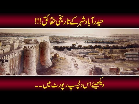History Documentary  Of Hyderabad Pakistan In Urdu