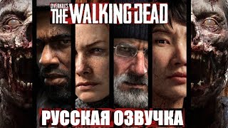 Overkill's The Walking Dead - Все Трейлеры на Русском