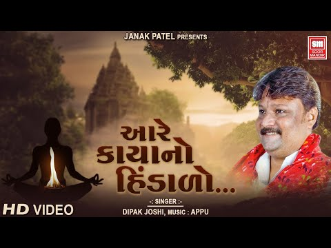 Aare Kayano Hindolo - Hit Gujarati Bhajan - Dipak Joshi - Soormandir
