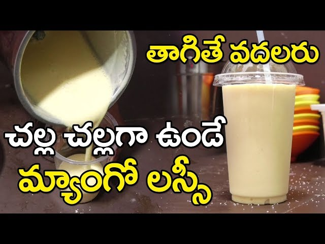 Mango Lassi | very tasty lassi making | low price