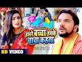 #VIDEO | हमरे बच्चा हमके चाचा कहता | Gunjan Singh | Hamre Bachcha Hamke Chacha | Bhojpuri Song 2020
