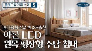 아론 LED 원목 평상형 수납 침대 | 플래그샵 제품 …