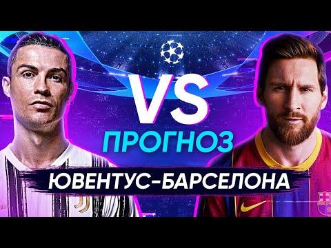 ПРОГНОЗ Ювентус - Барселона   Лига Чемпионов   Будет ли играть Роналду?