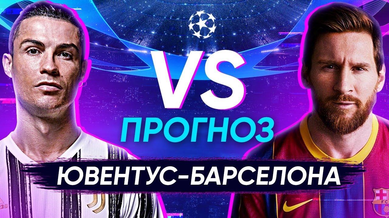 Prognoz Yuventus Barselona Liga Chempionov Budet Li Igrat Ronaldu Youtube