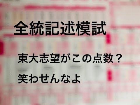 模試 河合塾 東大