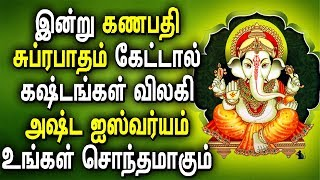 Powerful Ganesh Mantra for Success, Removal of All Obstacles | Best Tamil Devotional Songs