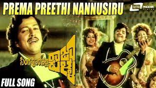 PREMA PREETHI NANNUSIRU SONG From Singapoornalli Raja Kulla|FEAT.Vishnuvardhan,Manjula