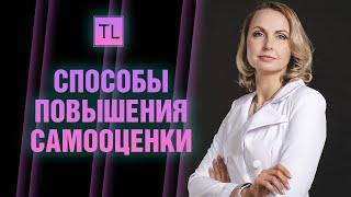 Способы повышения самооценки часть 2 Татьяна Ларина larina expert