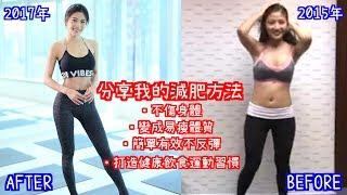 分享我的減肥方法(飲食、運動及生活習慣的改變)\\\with Eng Sub