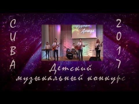 Вокально инструментальная группа ФСК песня КУКУШКА