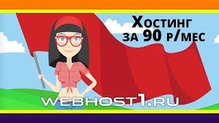 Webhost1 - недорогой и качественный хостинг. От 90 р. за месяц