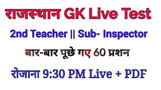 rajasthan LDC gk test // Rajasthan gk live test  // LDC // RAS // Teacher // SI