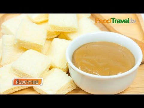 สังขยากาแฟ | FoodTravel