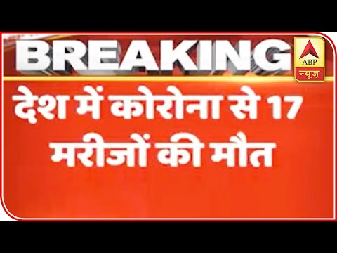 India Reports 17 Deaths Due To Coronavirus | ABP News