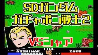 【SDガンダム ガチャポン戦士2:実況04】最強CPUに最低のワザマエで逆襲! VSシャア編
