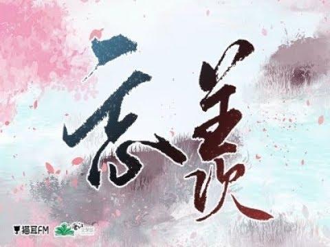 《忘羨》——魔道祖師廣播劇第二季主題曲