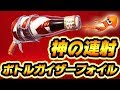 【スプラトゥーン2】新武器ボトルガイザーフォイル!神の連打力をなめんなよぉ!
