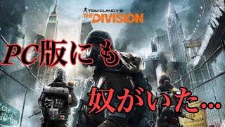 #183【The Division(ディビジョン)PC】PC版にもいるんだ···