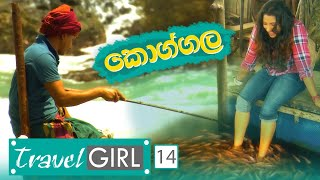 Travel Girl | Episode 14 | Koggala - (2019-08-25) | ITN Thumbnail