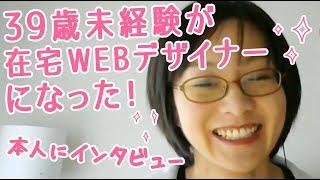 39歳福岡で在宅ワークを叶えた田北さんをインタビュー【中級編インタビュー】 thumbnail