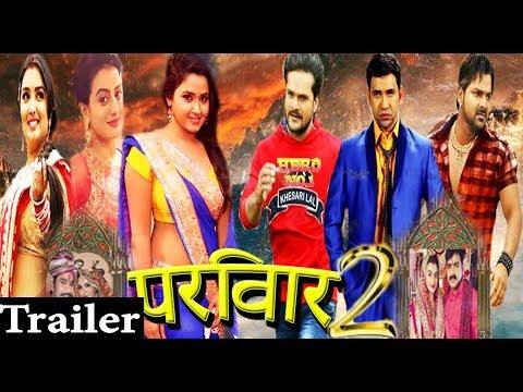 परिवार 2- Dinesh lal yadav, Khesari lal yadav, Pawan singh - Bhojpuri Movie Coming Soon