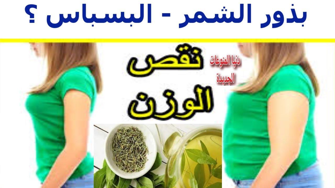 ماذا يفعل تناول كوب من بذور الشمر | تخسيس وانقاص الوزن وسد الشهية,علاج الامساك والقولون ,الغازات