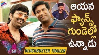 Disco Raja Chiranjeevi Dialogue Trailer | Ravi Teja | Nabha Natesh | Payal Rajput | Vennela Kishore