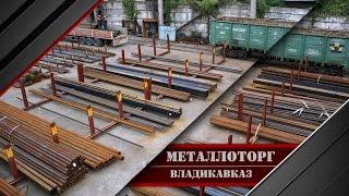 Металлоторг - Владикавказ - (8672) 405148, 405149, 405146, Арматура, Труба, Швеллер, Металлопрокат