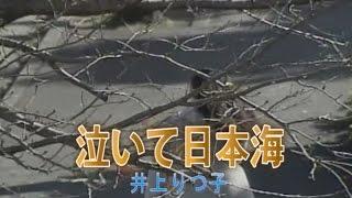 井上りつ子 - 泣いて日本海