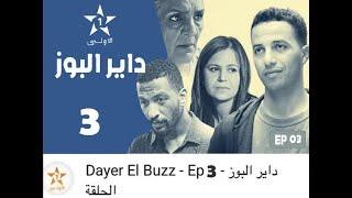 داير البووز حلقة 3 كـــاملة  Dayer EL buzz N3