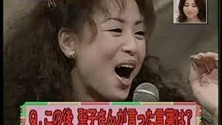 松田聖子 自分クイズ