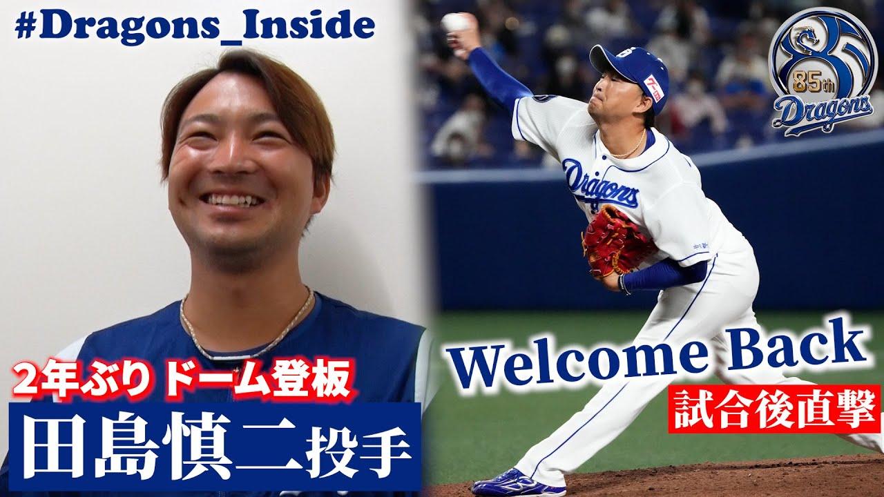 【 #Dragons_Inside 】ドームで #田島慎二 投手が2年ぶり登板!粋なアナウンスに本人は…!?