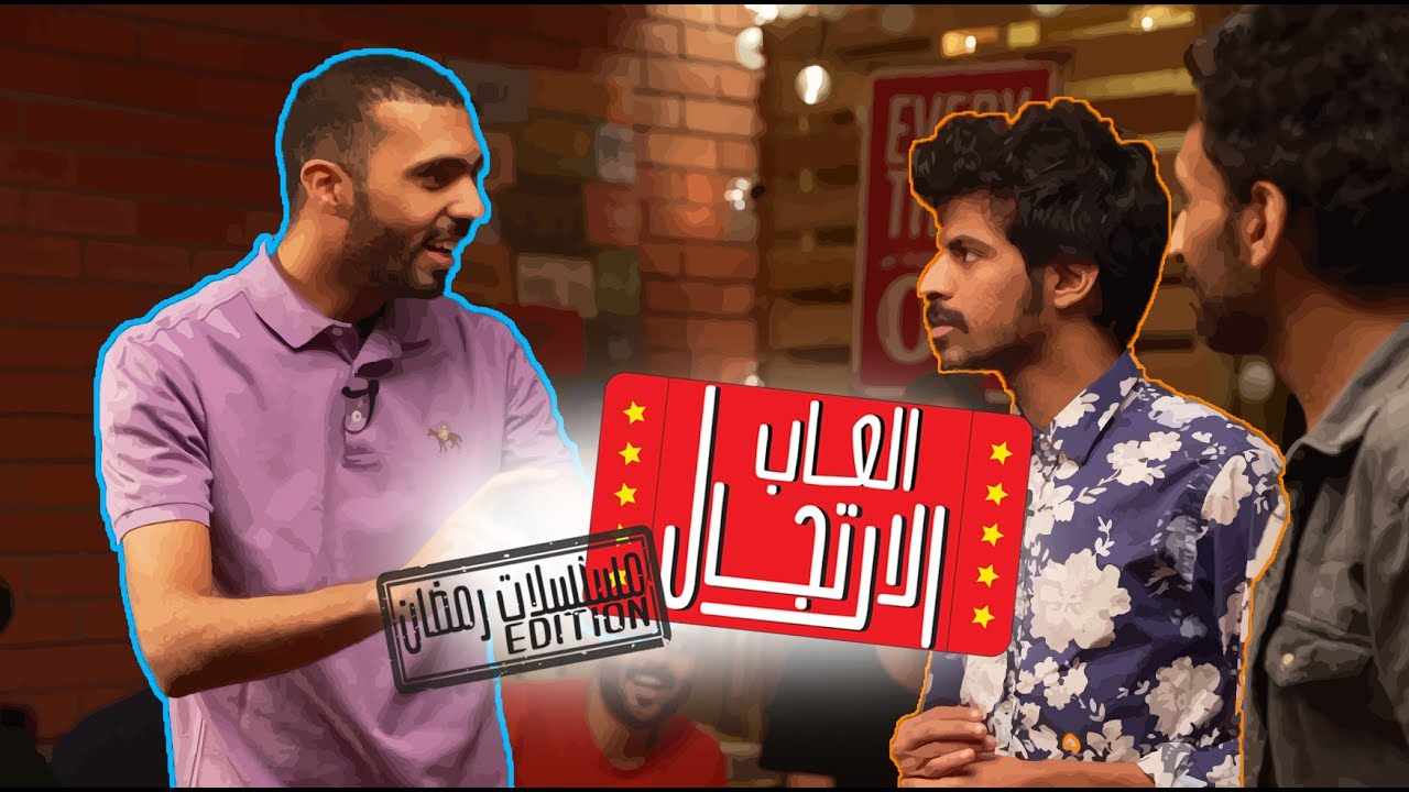 العاب الإرتجال - مسلسلات رمضان Edition  #الكوميدي_كلوب