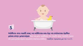 28f2ed30831 Mικρές Συμβουλές για να κάνετε μπάνιο με ασφάλεια το μωράκι σας!
