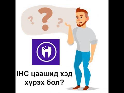 Download IHC цаашид хэд хүрэх вэ??