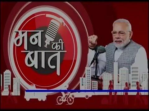Mann Ki Baat - Telugu Version (27-10-2019)