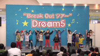 「妖怪ウォッチ」エンディングテーマ「ようかい体操第一」を歌うDream5...