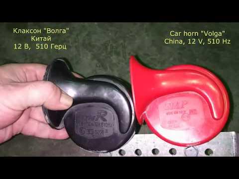 Установка второго звукового сигнала на опель астра. Second Horn Installation On Opel Astra.