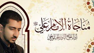 مناجاة الإمام علي ع اباذر الحلواجي Munajat imam ali