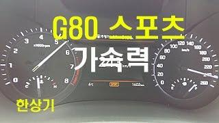 G80     Genesis G80 Sport Acceleration 2016.11.10