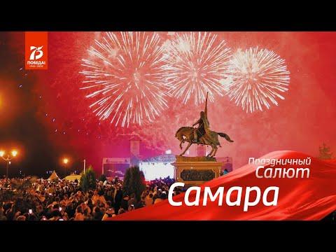 Самара. Праздничный салют 24 июня 2020. Полное видео