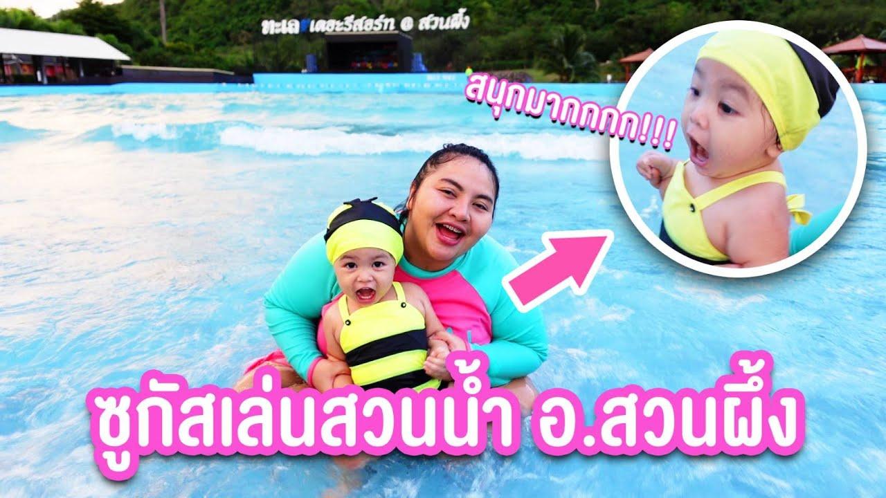 น้องซูกัส | เล่นสวนน้ำ The Resort สวนผึ้ง ราบุรี