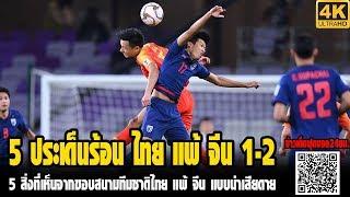 5-สิ่งที่เห็นจากขอบสนามทีมชาติไทย-แพ้-จีน-แบบน่าเสียดาย