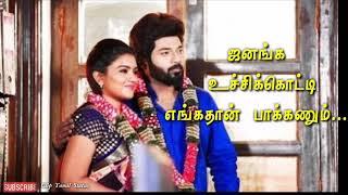 Oorukulla Jodiyaga Poganum 💕||Aadhi Parvathi Marriage💖||Clip Tamil  Status