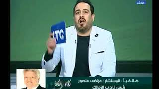 وصلة سباب بين مرتضى منصور وإعلامي: «رئيس الزمالك نصب على مصر كلها» (فيديو) | المصري اليوم