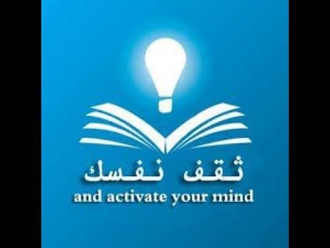 ثقف نفسك وغذي عقلك بالمعرفة معلومات قيمة